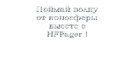 КВпейджер(W)
